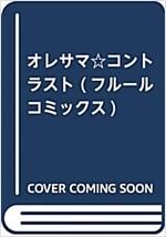 オレサマ☆コントラスト (フル-ルコミックス) (コミック)