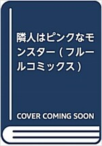 隣人はピンクなモンスタ- (フル-ルコミックス) (コミック)