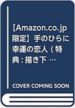 手のひらに幸運の戀人 (バ-ズコミックス ラブキスボ-イズコレクション) (コミック)