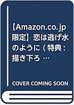 戀は逃げ水のように (バ-ズコミックス ラブキスボ-イズコレクション) (コミック)