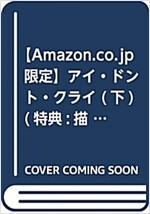 アイ·ドント·クライ (下)(バ-ズコミックス ルチルコレクション) (コミック)