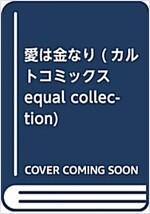 愛は金なり (カルトコミックス equal collection) (コミック)