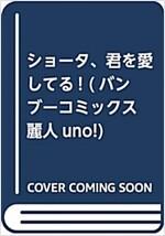 ショ-タ、君を愛してる! (バンブ-コミックス 麗人uno!) (コミック)
