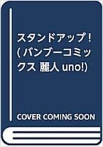 スタンドアップ! (假) (バンブ-コミックス 麗人uno!) (コミック)