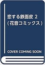 戀する鐵面皮 2 (花音コミックス) (コミック)