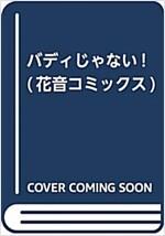 バディじゃない! (花音コミックス) (コミック)