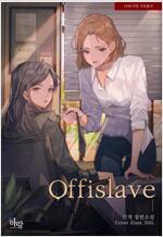 [GL]  Offislave 2 (완결)