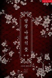 [BL] 담장 아래의 꽃 1