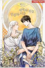 [세트] [BL] 새벽의 하늘, 영원의 이슬 (총5권/완결)
