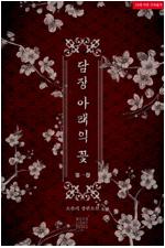 [세트] [BL] 담장 아래의 꽃 (총3권/완결)