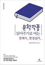 문학작품 읽어주기로 여는 한 학기 한 권 읽기