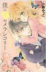 [세트] 僕に花のメランコリ- 1~9 (マ-ガレットコミックス)
