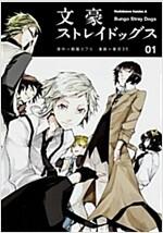 [세트] 文豪ストレイドッグス 1~15 (カドカワコミックス·エ-ス)