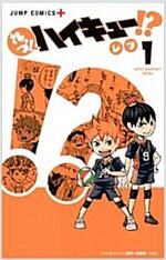[세트] れっつ! ハイキュ-!? 1~6 (ジャンプコミックス)