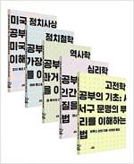 [세트] 공부의 기초 세트 - 전5권