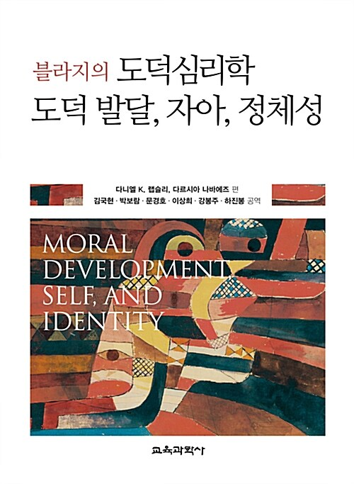 블라지의 도덕심리학 도덕 발달, 자아, 정체성