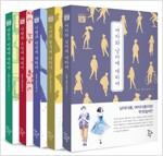 마중물 독서 시리즈 1~5 세트 - 전5권