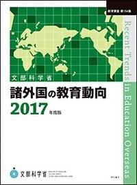 諸外國の敎育動向 (2017) (A4)
