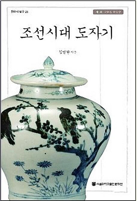 조선시대 도자기
