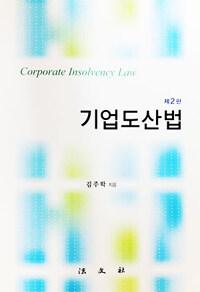 기업도산법 제2판
