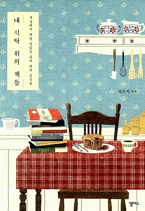 [중고] 내 식탁 위의 책들