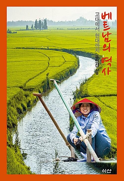 베트남의 역사