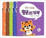 한글이 야호 2 한글쓰기책 세트 - 전5권