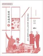한국현대사 2