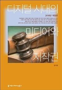 디지털 시대의 미디어와 저작권 / 2018년 개정판