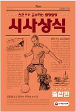 2019 신문으로 공부하는 말랑말랑 시사상식 종합편