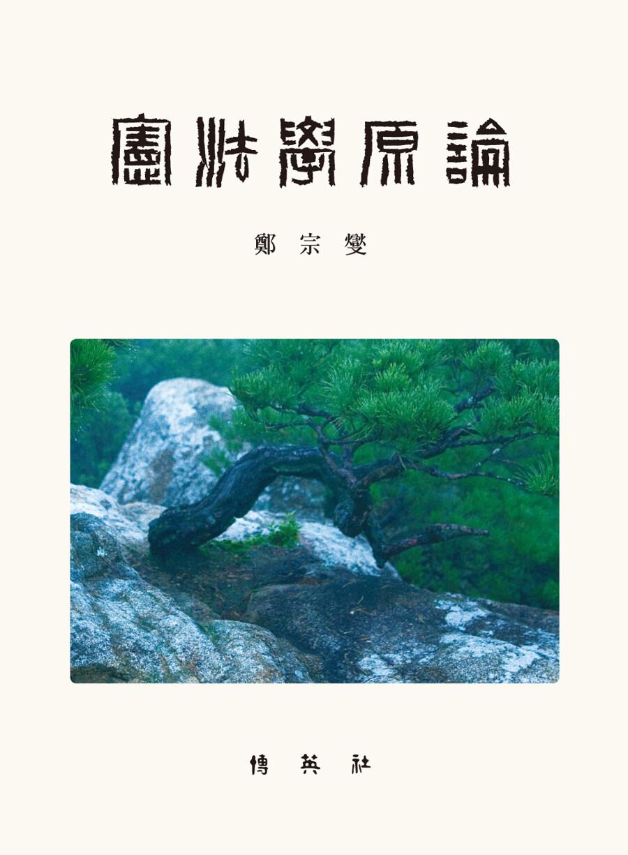 憲法學原論 / 第12版