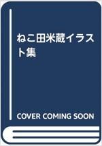 ねこ田米藏イラスト集(假) (單行本)
