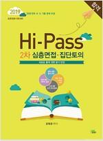2019 Hi-Pass 하이패스 2차 심층면접.집단토의