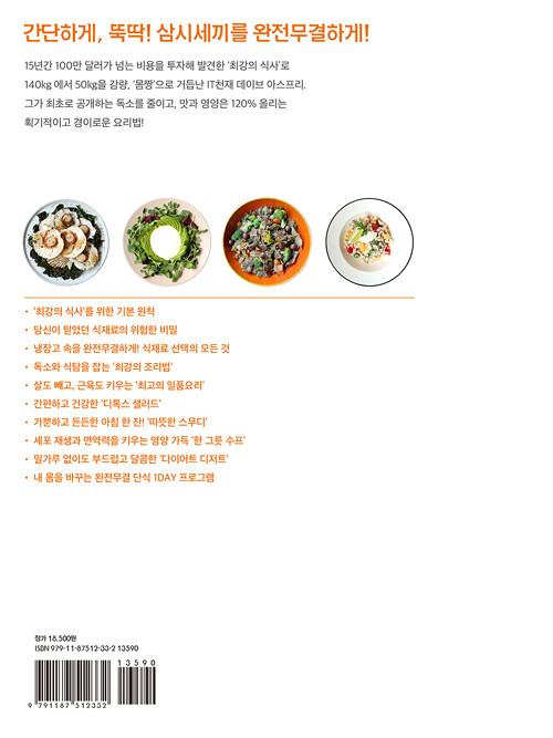 최강의 레시피 : 한 권으로 끝내는 '최강의 식사' 2주 다이어트 완성편
