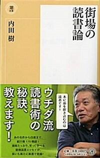 待場の讀書論 (シンシヨ)