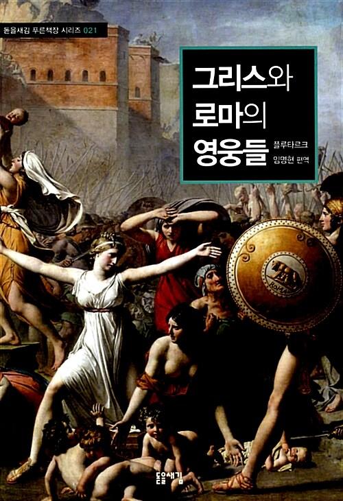 그리스와 로마의 영웅들