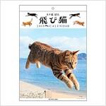 ア-トプリントジャパン 2019年 飛び猫 カレンダ- vol.039 1000100976 (オフィス用品)