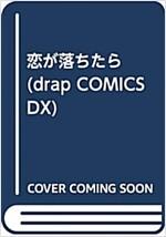 戀が落ちたら (drap COMICS DX) (コミック)