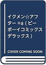 イクメン☆アフタ-+a (ビ-ボ-イコミックスデラックス) (コミック)