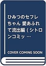 ひみつのセフレちゃん 愛あふれて流出編 (シトロンコミックス) (コミック)