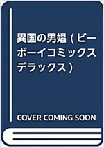 異國の男娼 (ビ-ボ-イコミックスデラックス) (コミック)