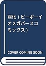 羽化 (ビ-ボ-イオメガバ-スコミックス) (コミック)