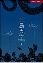 [세트] [BL] 삼도천(三島天) (외전 포함) (총3권/완결)