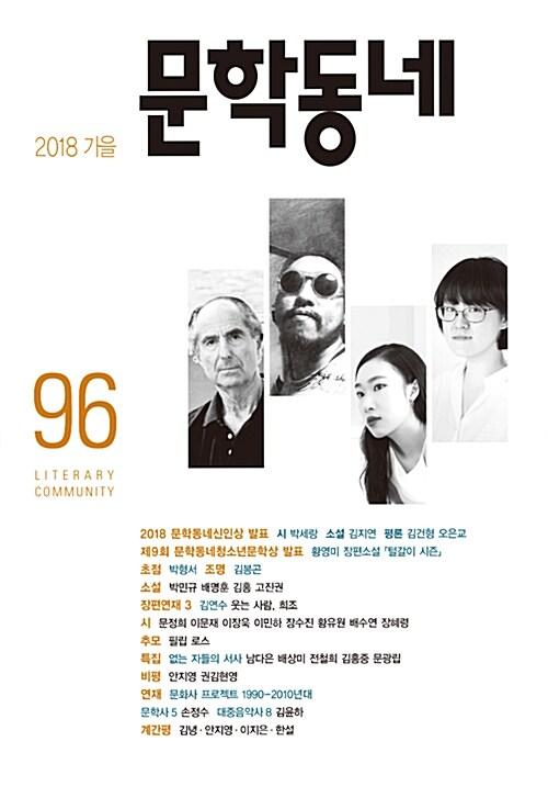 문학동네 96호 - 2018.가을