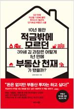 10년 동안 적금밖에 모르던 39세 김 과장은 어떻게 1년 만에 부동산 천재가 됐을까?