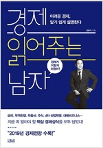 경제 읽어주는 남자