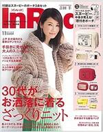 In Red (インレッド) 2018年 11月號 [雜誌] (月刊, 雜誌)