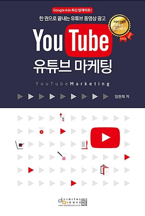 YouTube 유튜브 마케팅