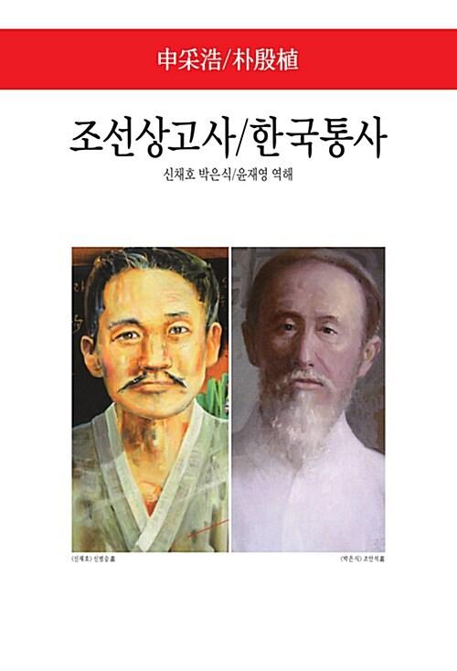조선상고사 / 한국통사