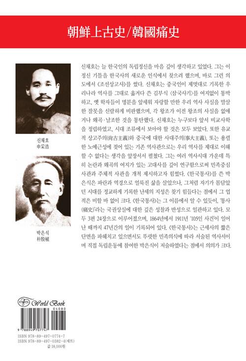 조선상고사 한국통사 2판